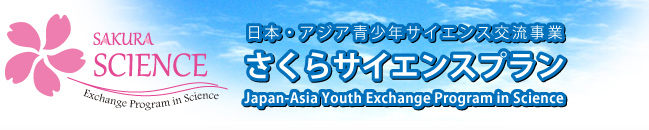 「日本・アジア青少年サイエンス交流計画」(「さくらサイエンスプラン」)