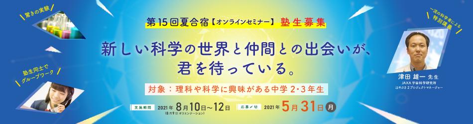 第15回夏合宿塾生募集